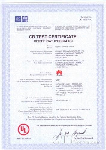 IEC62368证书