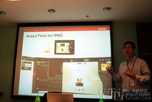 Avaya中国区技术总监陈蔚在介绍Avaya IDE 8.0功能