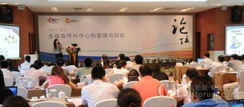 2012杭州Ÿ多媒体呼叫中心的管理与创新论坛取得圆满成功