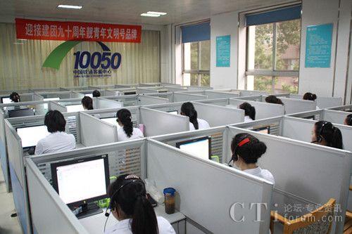 济南铁通客服呼叫中心开展员工岗位竞赛活动
